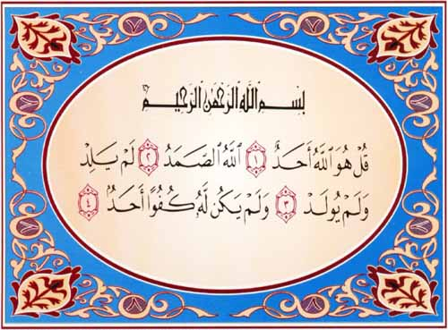 surat_al_ikhlas