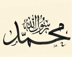 rasullullah-saw-muhammad-bin-abdullah3