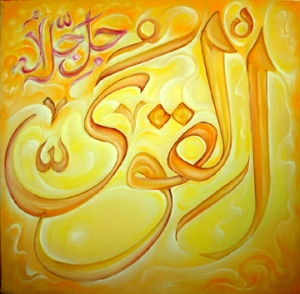 Qawiyyu
